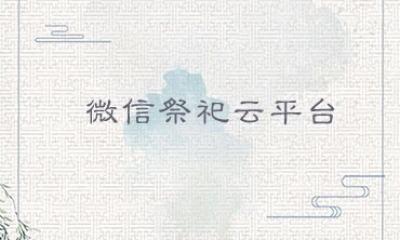 微信祭祀云平台